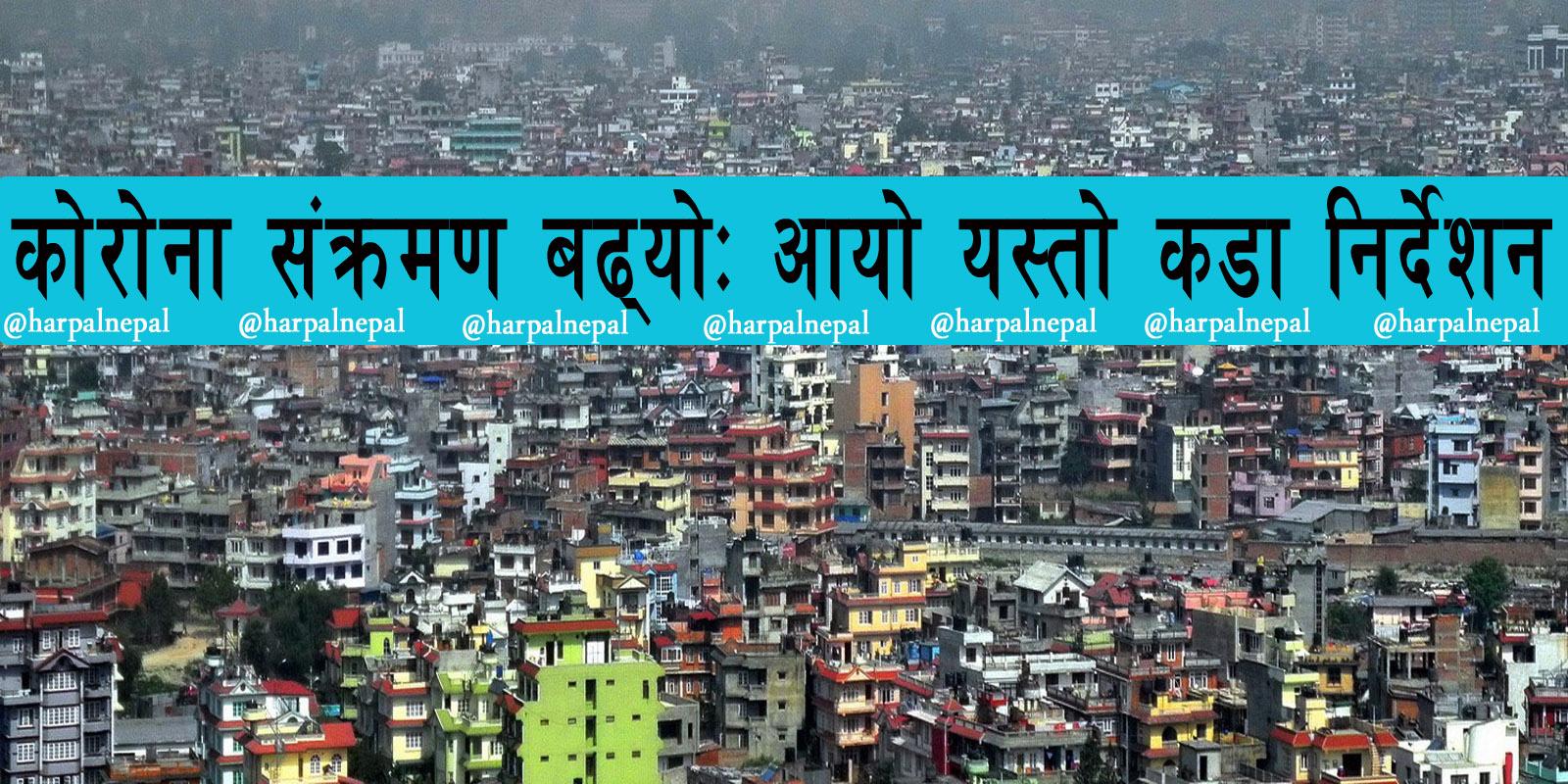 सङ्क्रमण दर बढिरहदा काठमाण्डौं उपत्यकासहित जिल्ला प्रशासन कार्यालयहरूको तयारी के छ ? विस्तृतमा हेर्नुहोस्